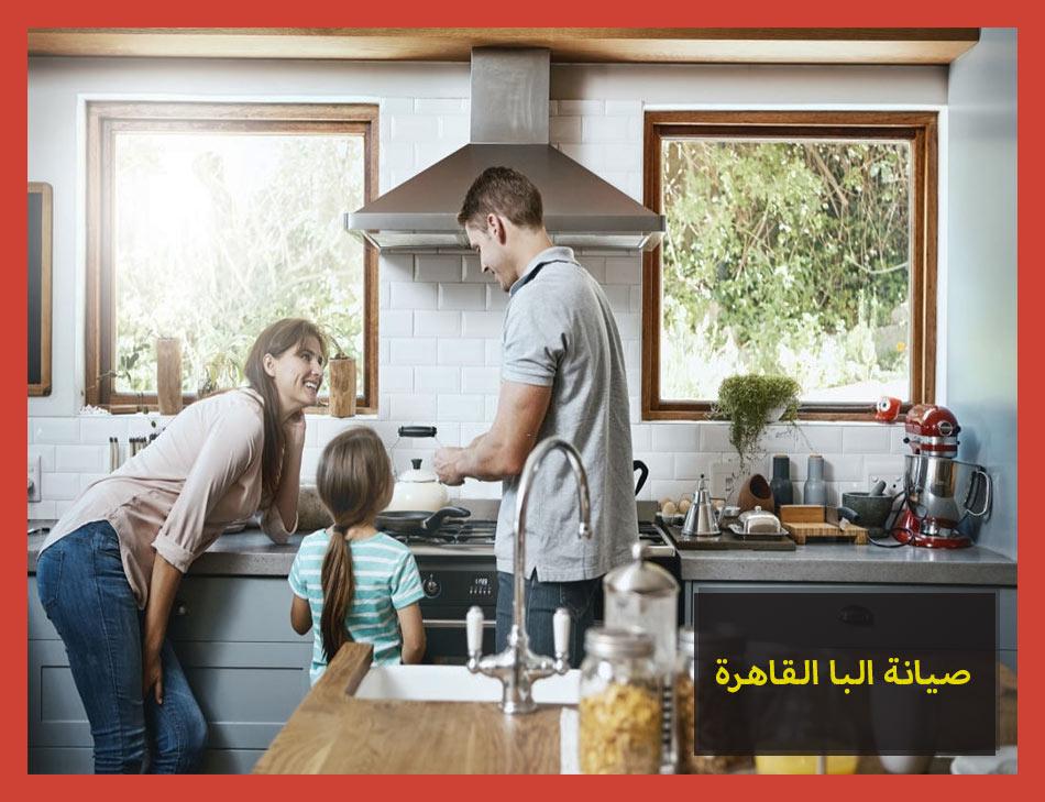 صيانة البا بالقاهرة